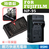 特價款@攝彩@富士 Fujifilm NP-95 副廠充電器 一年保固 FNP95 數位相機 另售電池攝影周邊 全新品