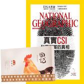 《天下雜誌》半年12期 贈 田記溫體鮮雞精(60g/10入)