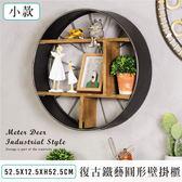 造型置物架復古圓形鐵藝(小款)實用展示收納櫃壁掛多格層版架工業牆面擺飾盆栽陳列架-米鹿家居