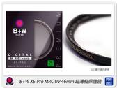 【24期0利率,免運費】德國 B+W XS-Pro MRC nano UV 46mm 超薄框 多層鍍膜保護鏡(XSPRO,公司貨)