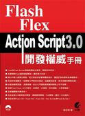 (二手書)Flash Flex ActionScript 3.0 開發權威手冊:基礎入門+權威詳解+範例導..