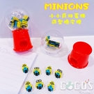 正版 MINIONS 小小兵 扭蛋機造型橡皮擦 扭蛋機玩具擺飾 造型橡皮擦 紅色款 COCOS FG680