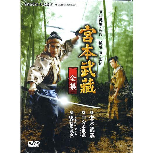 宮本武藏全集DVD