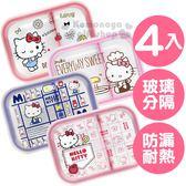 4入下殺899免運 // 小禮堂 Hello Kitty 分隔耐熱玻璃保鮮盒組《綜合》520ml.微波便當盒 4712977-464_