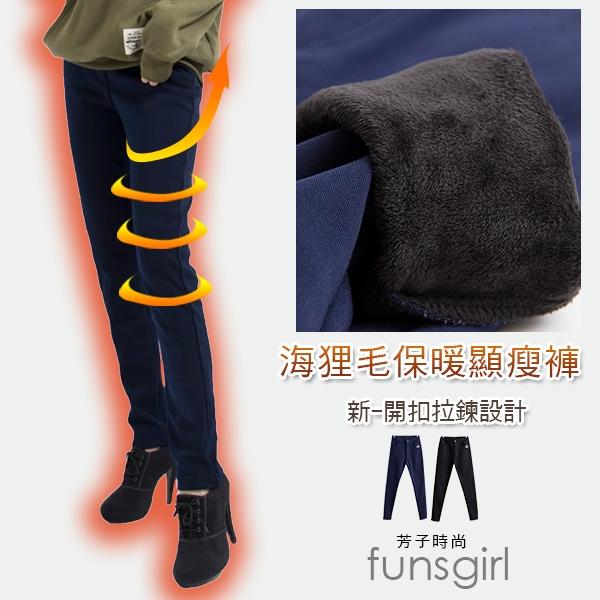 海狸毛開扣款保暖顯瘦褲-2色(M-2L)~funsgirl芳子時尚