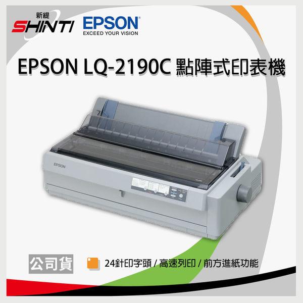 【免運】EPSON LQ-2190C 點矩陣印表機