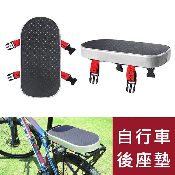 腳踏車後座墊 電動腳踏車後座墊 單車後座墊 自行車防震座墊【現貨】