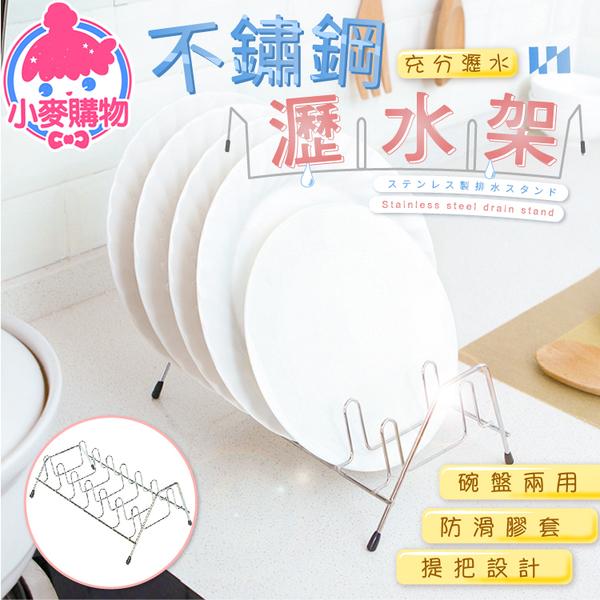 現貨 快速出貨【小麥購物】不鏽鋼瀝水架 碗盤架 瀝水架 碗盤瀝水架 碗盤收納架【Y645】