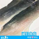 【台北魚市】 虱目魚皮 300g±5%
