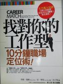 【書寶二手書T5/財經企管_ZAJ】找對你的工作型_秀雅‧瑞姬