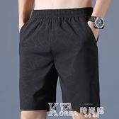 七分褲 冰絲短褲男夏季超薄款休閒中褲子寬鬆運動沙灘褲速干空調五分褲男
