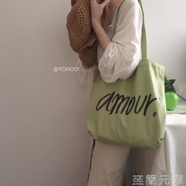 小清新/抹茶綠韓國簡約百搭慵懶風文藝帆布包購物袋女單肩 至簡元素