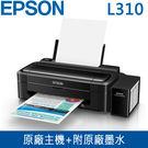 【免運費】EPSON 愛普生 L310 高速單功能原廠連續供墨印表機