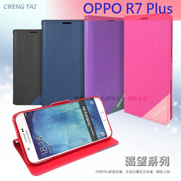●【福利品】OPPO R7 Plus/R7+ 渴望 系列 側掀皮套/磁吸保護套/皮套/可立式/保護套/手機套/軟殼