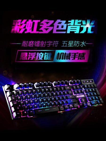機械鍵盤 摩箭背光遊戲電腦臺式家用發光機械手感鍵盤滑鼠套裝鍵鼠靜音 DF 科技藝術館