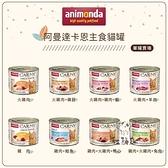 ANIMONDA阿曼達〔卡恩主食貓罐,8種口味,200g,德國製〕(一箱24入)