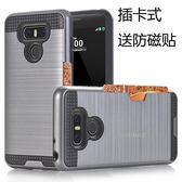 插卡式LGG5手機殼G6放公交卡手機套v20全包邊硅膠韓國男女款潮新中秋禮品推薦哪裡買