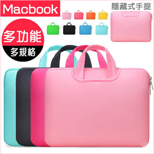Macbook 電腦包 Mac air pro retina 11 12 13 15 吋 筆電包 馬卡龍色 內膽包 手提包 防震 筆記本內膽包 鉅惠