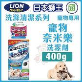 *KING WANG*日本LION獅王-洗滌清潔系列《寵物奈米樂-洗潔劑》400g