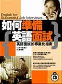 (二手書)如何準備英語面試