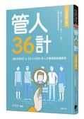 管人36計:《孫子兵法》&《三十六計》的人才管理與智慧應用(全新修訂版)