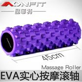 實心瑯琊棒狼芽運動瑜伽柱按摩放鬆肌肉滾軸筒健身滾輪瘦腿泡沫軸