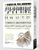(二手書)一本搞定K書、考試、時間管理的學習聖經