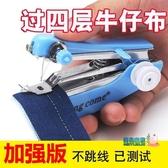 縫紉機小型【加強版】迷你小型手持縫紉機家用多 袖珍 手動微型裁縫機