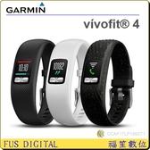【福笙】GARMIN vivofit4 vivofit 4 智慧健身手環 智慧運動手環