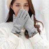 防風手套 羊毛手套觸屏女士式秋冬季保暖加絨加厚韓版可愛學生冬天騎車防風 魔方數碼館