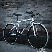 變速自行車男公路賽車單車雙碟剎實心胎細胎成人學生女熒光 『夢娜麗莎精品館』YXS