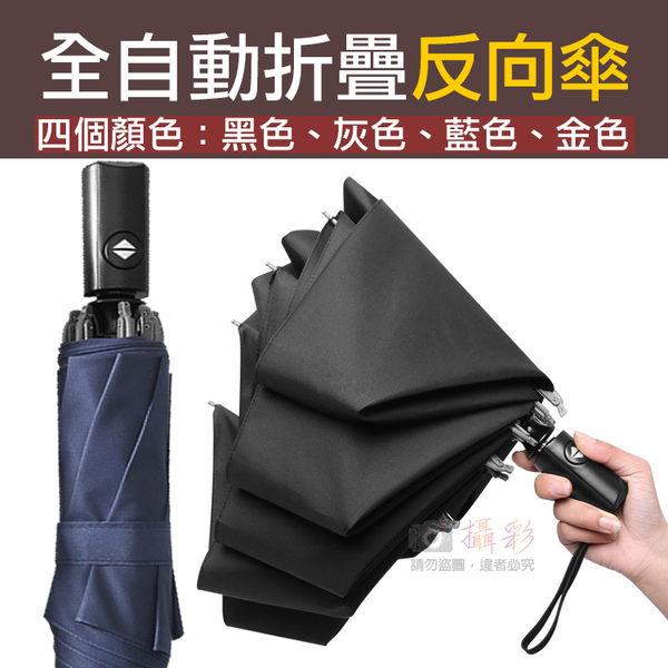 御彩數位@全自動折疊反向傘 8傘骨 摺疊式伸縮 好攜帶堅固耐用 車內包包不沾濕 全新