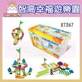 【限宅配】智高小小工程師系列積木- 幸福遊樂園#7267  GIGO 科學玩具 (購潮8)