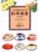 (二手書)紅茶風景:走訪英國的紅茶生活