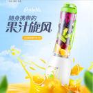 便攜式榨汁家用多功能電動榨汁杯Eb831...