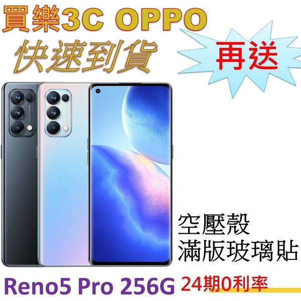 OPPO RENO5 Pro (12G+256G)手機【送 空壓殼+滿版玻璃保護貼】RENO 5 Pro,24期0利率