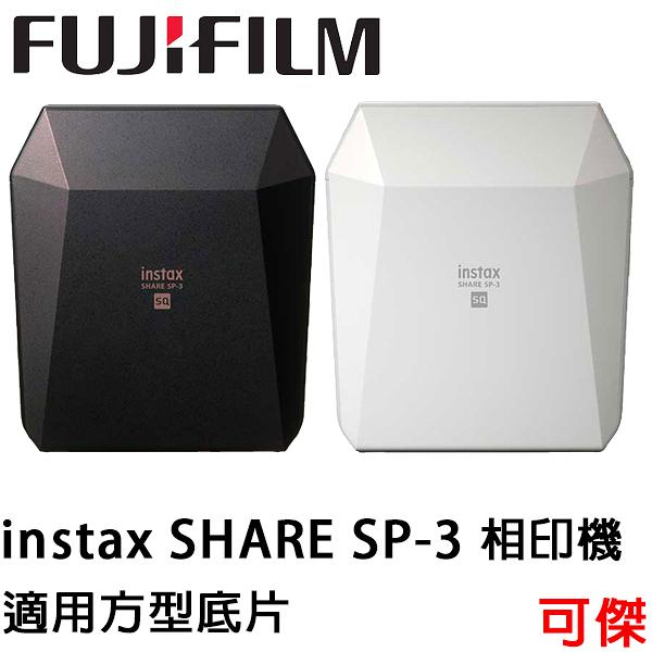 FUJIFILM instax SHARE SP-3 富士 恆昶公司貨 相印機 加送10件組 送超值好禮