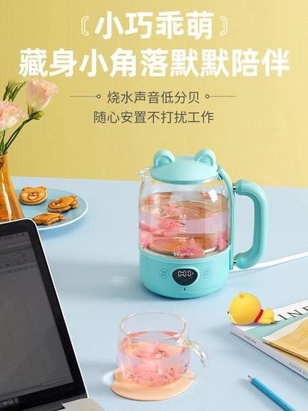 養生壺 辦公室小型迷你家用多功能恒溫保溫玻璃煮茶器花茶壺 港仔會社