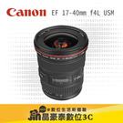 晶豪泰 Canon EF 17-40mm f/ 4L USM  公司貨