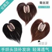 假髮 織髮髮塊真髮假髮片髮頂補髮頭頂假髮片隱形輕薄款全國 快速出貨