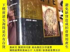 二手書博民逛書店The罕見Blank Slate 韓文版Y182979 Stev
