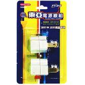 東亞 3P變2P 轉換器(2入) 15A TY-212
