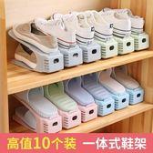 鞋櫃 10個裝簡易收納鞋架雙層鞋托塑料客廳家用宿舍簡約收納架