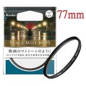 KENKO 77mm 黑柔焦鏡片No.5 Black Mist No.5 抑制高光和陰影之間的對比度當場獲得電影般的質感 公司貨