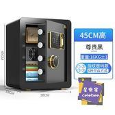 保險櫃 家庭保險櫃家用小型45cm指紋防盜入牆迷你抽屜衣櫃電子密碼保險箱T 2色