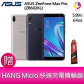 分期0利率 Asus 華碩 ZenFone Max Pro (ZB602KL 6G/64G)  智慧型手機 贈『快速充電傳輸線*1』