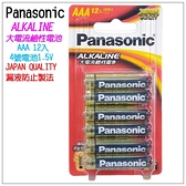 疫情影響案子停擺賠錢換現金Panasonic ALKALINE大電流鹼性電池(4號12入)