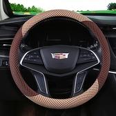汽車方向盤套四季通用防滑吸汗亞麻車大眾把套夏季冰絲女軒逸夏天 怦然心動
