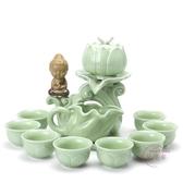 茶具 青瓷半全自動泡茶器日式創意防燙功夫茶具套裝整套茶壺茶杯xw 【降價兩天】