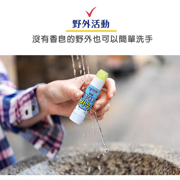 《大容量》韓國 JONG IE NARA 便攜式洗手香皂棒 14.5g 洗手棒 香皂 洗手 隨身攜帶【小紅帽美妝】